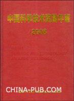 2008中国科学技术奖励年鉴