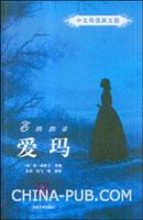 爱玛(中文导读英文版)