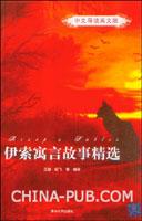 伊索寓言故事精选(中文导读英文版)