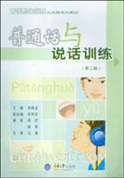 普通话与说话训练(第二版)(附光盘)