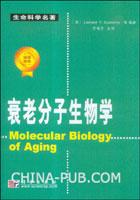 衰老分子生物学