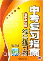 初中毕业班综合练习册.中考复习指南:英语(第2版)