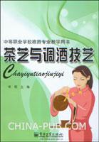 (特价书)茶艺与调酒技艺