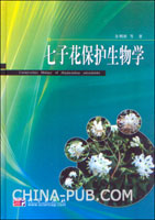 七子花保护生物学