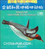 企鹅和其他极地动物