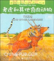老虎和其他食肉动物