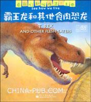 霸王龙和其他食肉恐龙