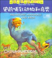 史前哺乳动物和鸟类