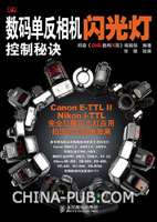 (特价书)数码单反相机闪光灯控制秘诀