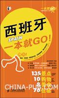 西班牙一本就Go!