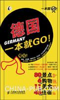 德国一本就Go!