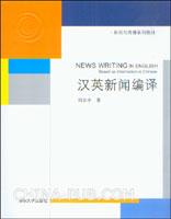 汉英新闻编译