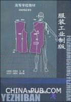 服装工业制版