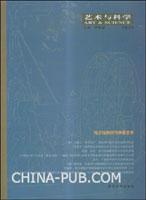 艺术与科学(卷九)