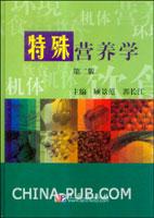 特殊营养学(第二版)