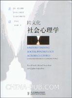 (特价书)跨文化社会心理学