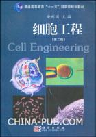 细胞工程(第二版)