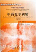 中药化学实验(双语版)