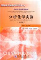 分析化学实验(双语版)