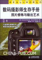 (特价书)数码摄影师生存手册:照片修饰与输出艺术