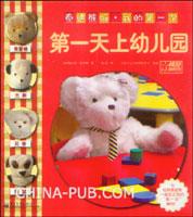 泰迪熊版.我的第一次:第一天上幼儿园(全彩)