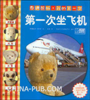 泰迪熊版.我的第一次:第一次坐飞机(全彩)