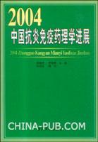 2004中国抗炎免疫药理学进展