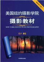 美国纽约摄影学院摄影教材.下册(最新修订版)(09年度畅销榜NO.4)