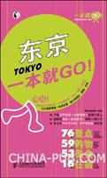 (特价书)东京一本就GO!
