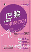 巴黎一本就GO!