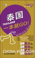泰国一本就GO!
