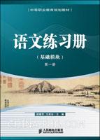 语文练习册(基础模块).第一册