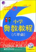 (特价书)小学奥数教程.六年级(附光盘)