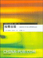 按需出版:国际图书印刷与营销新途径