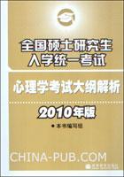 2010年版全国硕士研究生入学统一考试:心理学考试大纲解析