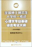 2010年版全国硕士研究生入学统一考试:心理学专业基础综合考试大纲