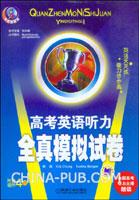 高考英语听力全真模拟试卷(附送磁带4盘)