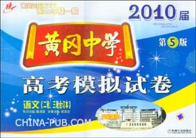 黄冈中学2010届高考模拟试卷.语文(二轮、三轮合订本)(第5版)