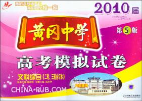 黄冈中学2010届高考模拟试卷.文科综合(二轮、三轮合订本)(第5版)