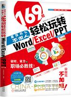 (特�r��)高效�k公不求人:169招�p松玩�DWord/Excel
