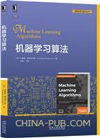 机器学习算法