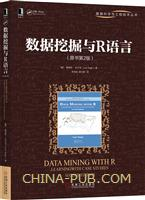 数据挖掘与R语言(原书第2版)