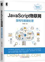 (特价书)JavaScript物联网:架构与数据处理