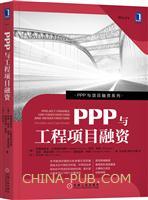 PPP与工程项目融资