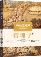 (特价书)管理学(原书第2版)