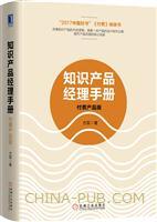 知识产品经理手册:付费产品版