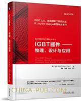 IGBT器件――物理、设计与应用