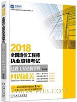 2018全国造价工程师执业资格考试建设工程造价管理四周通关 第6版