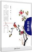 中国画入门――花鸟篇