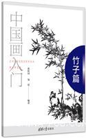 中国画入门――竹子篇